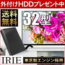 送料無料 液晶 テレビ 32型 TV 録画機能付き 外付けハードディスク アンテナ ケーブル プレゼント IRIE 東芝 高品質エンジン搭載 ハイビジョン MAL-FWTV32