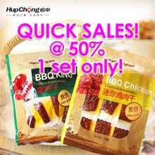 Quick Sales 1 SET ONLY! Hup Chong Bakkwa Set at 50% off. Exp date: Jun 18