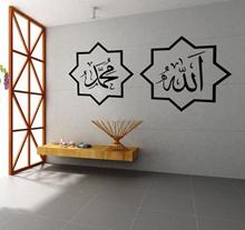 Raya Deco/ Muslim Wall Stickers/ Ayat Suci Wall Decorative Stickers/ DIY Home Deco