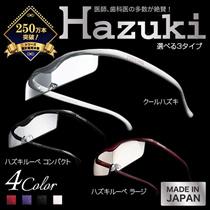 Qoo10カートクーポンご利用で更にお安く‼【TV/CMで話題商品】Hazuki ハズキルーペ特集 選べる3タイプ《クリアレンズ / カラーレンズ》ブルーライト対応レンズ