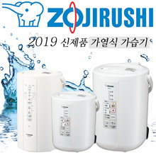 2019 Zojirushi Heated Humidifier / Child Care Essentials / Steam Humidifier / Tax-included / EE-RP50