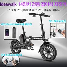 Ideawalk 14 inch electric folding bike / anti-theft remote control / 48v13ah624wh lithium battery / par mode mileage 100km / dual disc brake / brushless motor