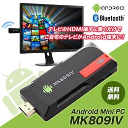 今話題のスティックPC(Android)【送料無料】持ち運びできるAndroido環境★ Youtube鑑賞やテレビでのWEBブラウジング等に最適★Android MINI PC MK809 IV 第4世代 Quad Core クアッドコア RK3188 Android 4.4搭載 Mini PC Bluetooth Full HDMI 1080p 2GB:RAM 8GB:ROM Android