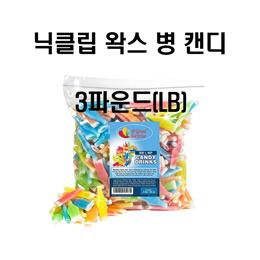 닉클립 왁스 병 캔디 대용량 3파운드 / Nik-L-Nip Wax Bottles