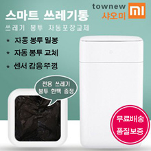 ★ Free Shipping ★ TOWNEW Xiaomi sensor detection Smart Trash / Garbage bag Automatic packing / One touch open / Garbage can