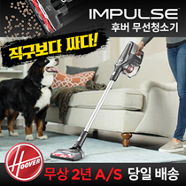 [New] Hoover Impulse wireless cleaner! 2 year full A / S! / HSV-IMP-KA, BH53220 / Korean adapter, Korean manual / Free Korean shipping / no additional charge