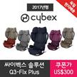 ★쿠폰가 $300★ 싸이벡스 솔루션 Q3-fix Plus 2017년형 카시트 독일직배송 관부가세 포함 Cybex solution