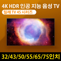 Millet TV 4S 32 inches / 43 inches / 50 inches / 55 inches / 65 inches / 75 inches