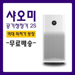 [앱쿠폰가 $90.9] 샤오미 공기청정기 미에어(Mi Air) 2S 250V 콘센트 / 무료배송