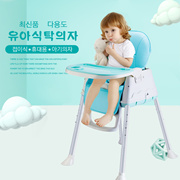 Newest Multifunctional Infant Dining Chair / Foldable Infant Dining Chair / High Chair / Baby Table Chair / Dining Chair / Foldable / Portable / Baby Chair