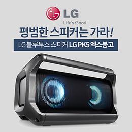 블루투스 스피커 LG PK5 엑스붐고