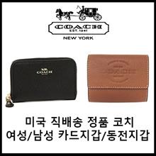 [COACH] Coach zip around coin case (F27569)