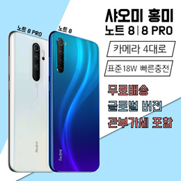 [Global Version] Xiaomi Redmi Note 8 / Note 8 Pro Dual SIM - Included VAT /Free Shipping