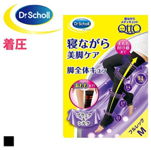 Dr. Scholl Medi Qtto Full Leg Compression Tights (for Sleep Made in Japan)(A99602999)