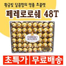 Ferrero Rocher Fine Hazelnut Chocolate