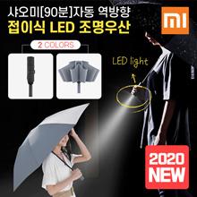2020  최신형 유핀 샤오미【90분】자동 역방향 접이식 조명우산 /LED 밝은조명 / 원버튼