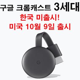구글 크롬캐스트 3세대 / 신제품 / 한국 미출시 / google chromecast 3rd