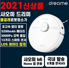 Dreamy Mop Robot Cleaner D9 Xiaomi application linkage