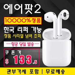 苹果耳机 2代