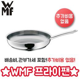 WMF 프로피 스텐 프라이팬 28cm Profi (관부가세 포함)(추가비용 없음)