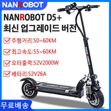 Nan Robot D5 10 inch electric kickboard / free shipping / mileage 60-70km / speed 65km / motor output 52V 2000W / battery capacity 52V 17Ah / LG battery / dual motor