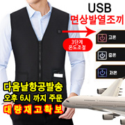 ★ Air shipping (within 36 hours) / Large quantities in stock ★ 2017 type hot spare battery USB Carbon surface type heating vest / same as Korea TV home shopping product