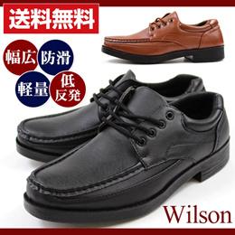 送料無料 Wilson 1601 メンズ シューズ ビジネス コンフォート モカシン 低反発インソール 幅広 軽量