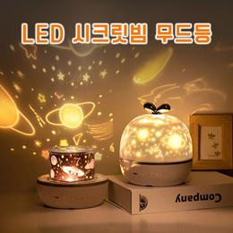LED시크릿빔 무드등 새싹 /인테리어 조명/ 수면등 / 무료배송