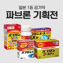 Japanese No.1 symptom power cold medicine Japan Fabrone gold A [sore throat / cough / throat / rhinitis / runny nose]