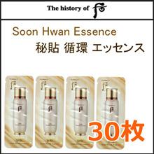 The history of Whoo Soon Hwan Essence 1mlx30pcs Sample