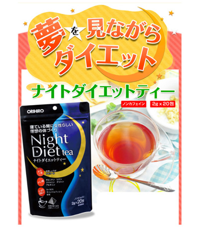 Qoo10 Orihiro Night Diet Tea Search Results Q Ranking Items