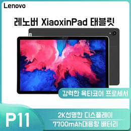 Lenovo P11平板4+64wifi