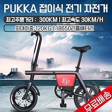 PUKKA folding electric bicycle / free shipping / maximum mileage 300KM / battery capacity 48V20.8AH / motor output 240W / top speed 30KM / h / full-back disk brake /