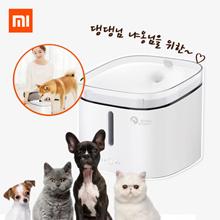 Xiaomi★ 샤오미 애견 정수기 ★고양이 강아지 자동급수기반려동물 자동 급수기 정수기
