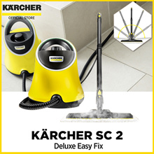 Karcher SC 2 Deluxe Easy Fix with Karcher Warranty Available in Yellow or White