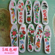 Chongqing shizhu specialty cotton hand cross stitch machine embroidery embroidery insole lattice sem