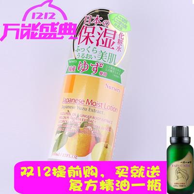 An Nursery Na Shi Li Pomelo Essence Make Up Water 500ml Refreshing Replenishment Authentic