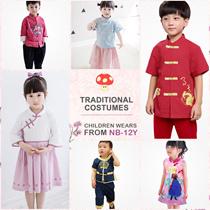 + LITTLE MUSHROOMS +   XTRAD   CHILDREN  CHINESE TRADITIONAL COSTUME QIPAO CHEONGSAM KUNGFU SUIT  