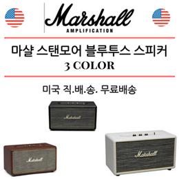 [Marshall]마샬 스탠모어 블루투스 스피커 색상 3가지