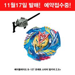 11월17일 발매/일본 베이블레이드 B-127 초제트 스타터 발키리 Z.Ev/국내 미출시 베이블레이드