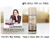[쿠폰가$43]Paulas Choice]폴라 초이스 바하 2% 각질제거제 리퀴드 / Paulas Choice BHA 2% Liquid Salic 4oz/무료배송