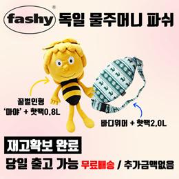 독일 파쉬 물주머니(꿀벌인형마야 바디워머)/무료배송/당일출고가능