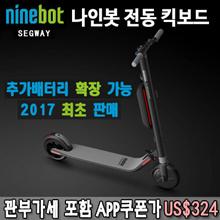 九号电动滑板车 标准版