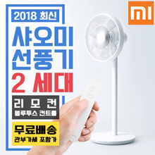 XiaomiZumi Smart Fan 2 nd generation / Xiaomi Wireless Fan 2 / Xiaomi Fan 2 / Latest in 2018 / Natural air circulation / Built-in battery / Quiet / Smart control