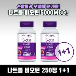 나트롤 비오틴 뷰티 헤어 영양제 5000mcg 250정 1+1