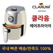 ★ Three air fryers! The Klaroom Air Fryer (2 liter) / Modern Heim Air Fryer (3.5 liter) / Pensonic Bachsen (5 liter)