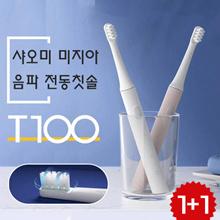 Xiaomi Mijia 2019 new sonic electric toothbrush T100