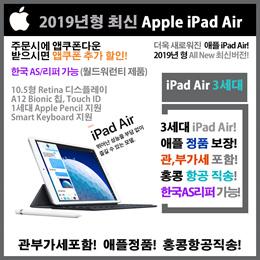 애플 아이패드 에어 3세대 / iPad Air 2019년형 / 10.5 인치 / 관부가세 포함 / 홍콩항공직송 / 홍콩판 / 카메라무음 / 4일배송
