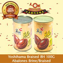 Yoshihama Braised 8H 100G Abalones Brine/Braised