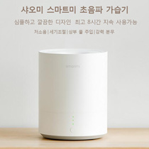 Xiaomi Smart Me Ultrasonic Humidifier / Free Shipping / 8 Hours Continuous / Powerful Spray / 2.25L Large Capacity / Quiet Humidifier / Car Inverter Discount
